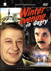 Winter Evening in Gagry (Zimniy vecher v Gagrakh) (RUSCICO) - Karen Shahnazarov, Anatoliy Kroll, Aleksandr Borodyanskij, Vladimir Shevcik, Evgeniy Evstigneev, Sergey Nikonenko, Aleksandr Pankratov-Chernyy