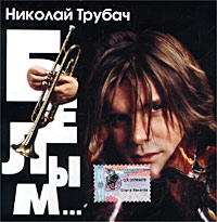 Николай Трубач. Белым... - Николай Трубач