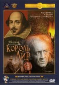 King Lear (Korol Lir) (Krupnyj Plan) - Grigoriy Kozincev, Dmitri Shostakovich, Uilyam Shekspir, Ionas Gricyus, Aleksej Petrenko, Yuozas Budraytis, Donatas Banionis