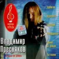 Владимир Пресняков. Открытая дверь - Владимир Пресняков-младший