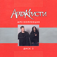 Agata Kristi. MP3 Kollektsiya. Disk 2 (2004) (mp3) - Agata Kristi group