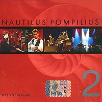 Nautilus Pompilius. mp3 Collektion. CD 2 (mp3) - Nautilus Pompilius
