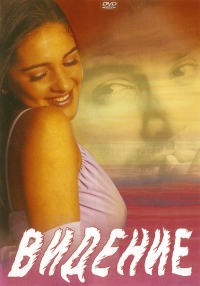 Can love call back the dead? (Videnie) (Saaya) - Vishvadzhit Pradhan, Mahima Chaudhari,  ,