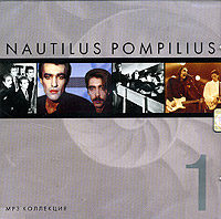 Nautilus Pompilius. mp3 Collection. CD 1 (mp3) - Nautilus Pompilius