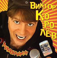 Wiktor Korolew. Limontschiki - Viktor Korolev