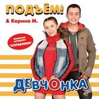 CD Диски Подъем & Карина М. Девчонка - Подъем! , Карина М