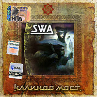 Kalinov most. SWA. Vol. 1 - Kalinov Most