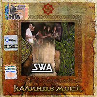Kalinow most. SWA. Vol. 2 - Kalinov Most