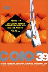 Sojus 39 - Diskoteka Avariya , Valeriya , Zolotoe koltso , Ivanushki International , Blestyaschie , Nadezhda Kadysheva, Fabrika