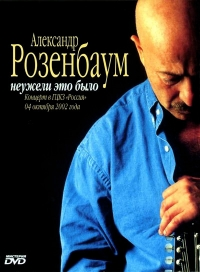 DVD Александр Розенбаум. Неужели это было - Александр Розенбаум
