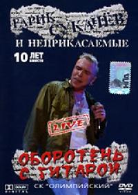 Гарик Сукачев и Неприкасаемые. Оборотень с гитарой - Гарик Сукачев, Неприкасаемые