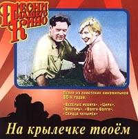 Na krylechke tvoem  Pesni nashego kino - Nikolaj Cherkasov, Lyudmila Orlova, Edit Utesova, Leonid Utjossow