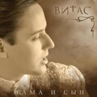 Vitas. Mommy and Son (Mama i syn) - Vitas