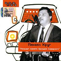 Mihail Krug. Koncert pamyati Arkadiya Severnogo - Mihail Krug