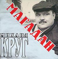 Mihail Krug. Magadan - Mihail Krug