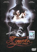 Pushkin: Poslednyaya duel - Natalya Bondarchuk, Burlyaev Ivan, Mariya Soloveva, Viktor Suhorukov, Evgeniy Stychkin, Sergey Bezrukov, Andrej Ilin