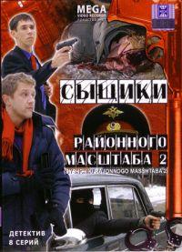 Syschtschiki rajonnogo masschtaba 2 - Aleksej Feoktistow, Oleg Ichlow, Aleksej Panin, Sergej Gorobchenko, Boris Klyuev, Lyudmila Hityaeva, Yuriy Nazarov