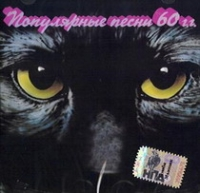 Popular songs of the 60's (Populjarnye pesni 60-ch godow) - Lyudmila Gurchenko, Oleg Anofriev, Edita Peha, Georg Ots, Zhanna Aguzarova, Mayya Kristalinskaya, Alla Bayanova