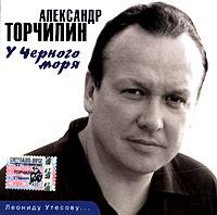 Александр Торчилин. У черного моря - Александр Торчилин