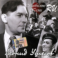 Audio CD Lyubimye pesni.RU. Leonid Utesov - Leonid Utjossow