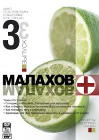 Malahov+. Vol. 3 - Roman Butovskiy, L Slepner, Oleg Litvishko, Dmitriy Carkov, Elena Ivanchenko, Aida Ganeeva, Elena Polovceva