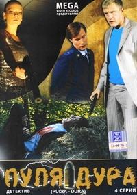 Пуля дура - Сергей Горобченко, Сергей Фролов, Владимир Стержаков, Валерий Чиков, Игорь Гордин