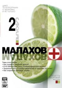 Malahov+. Vol. 2 - Roman Butovskiy, Oleg Litvishko, L Slepner, Dmitriy Carkov, Mihail Sharonin, Aida Ganeeva, Elena Polovceva