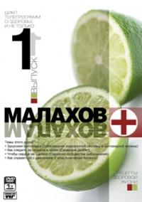 Malahov+. Vol. 1 - Roman Butovskiy, Oleg Litvishko, L Slepner, Dmitriy Carkov, Mihail Sharonin, Elena Polovceva, Evgeniy Ivanov