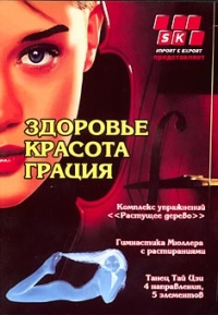 Sdorowe. Krasota. Grazija (Mudrost tela) - Maksim Matushevskiy, Aleksey Rodionov