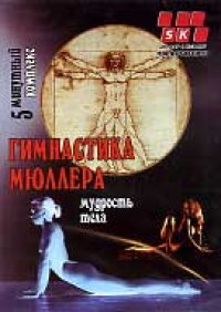 Гимнастика Мюллера. 5 минутный комплекс - Максим Матушевский, Александр Генералов