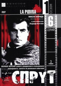 Sprut 1 (3 DVD Box set) (RUSCICO) - Damiano Damiani, Nino Rota, Ric Ortolani, Dzhino ml, Ennio Morrikone, Sebastyano Selesta, Mikele Plachido