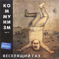 Коммунизм. Веселящий газ. Vol. 3 - Коммунизм