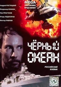 Chernyy okean - Ivan Solovov, Evgeniy Krylatov, Evgeniy Mesyacev, Aleksandr Garibyan, Aleksandr Krylov, Viktor Pavlov, Lev Prygunov