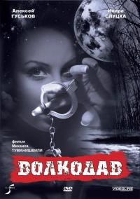 Wolfhound (Volkodav) (1991) - Mihail Tumanishvili, Viktor Babushkin, Vitaliy Moskalenko, Valentin Piganov, Vladimir Ilin, Aleksey Guskov, Anatolij Romashin