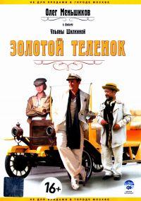 The Golden Calf (Zolotoy telenok) (2005) - Ulyana Shilkina, Aleksey Papernyy, Ilya Avramenko, Evgeniy Petrov, Ilya Ilf, Viktor Novozhilov, Ruben Dishdishyan