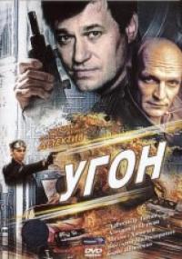 Ugon. Ugon 2 (2 DVD) - Vasiliy Blednov, Oleg Fedoseev, Arseniy Suhoverkov, Andrey Zhitkov, Sergey Blednov, Vladilen Arsenev, Aleksandr Lenkov