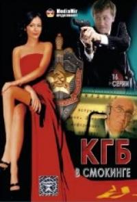 The KGB in a Tuxedo (KGB v smokinge) - Oleg Fomin, Yuriy Matveev, Artem Yakushenko, Iosif Shagal, Vasiliy Sikachinskiy, Dmitriy Lesnevskiy, Yuozas Budraytis