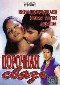 Porochnaya svyaz (Oops!) - Dipak Tidzhori, Kiran Dzhandzhani, Vikas Sethi, Adjascha