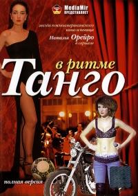 In a Tango Rhythm (V ritme tango) - Aleksandr Aleshnikov, Petr Gladilin, Rimma Shulgina, Aleksandr Chernyaev, Lev Durov, Valerij Nikolaev, Andrej Smolyakov