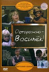 Ostorozhno-Vasilek! - Eduard Gavrilov, Ikramova Anna, Olga Sidelnikova, Inna Zarafyan, Georgij Burkov, Oleg Efremov, Inna Ulyanova
