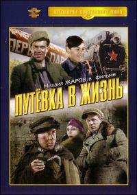 Road to Life (Putevka v zhizn) - Nikolay Ekk, Stollyar Yakov, Aleksandr Stolper, Makarenko Aleksandr, Vasiliy Pronin, Aleksandr Novikov, Rina Zelenaya