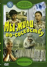 My zhili po-sosedstvu - Nikolay Lyrchikov, Mark Minkov, Igor Shaferan, L Nemenov, Pashkevich Andrey, Vera Vasileva, Andrey Martynov