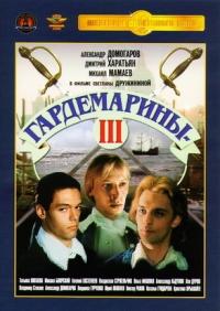 Naval Cadets III (Gardemariny-III) - Svetlana Druzhinina, Viktor Lebedev, Nina Sorotokina, Yuriy Nagibin, Anatoliy Mukasey, Lyudmila Gurchenko, Evgeniy Evstigneev