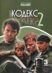 Kodeks tschesti 2 (3 DVD) - Georgij Nikolaenko, Denis Karyshev, Evgeniy Pronin, Anatoliy Grishko, Vladimir Eremin, Igor Lagutin, Gennadiy Mitnik