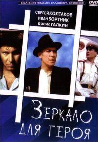 Mirror for a Hero (Zerkalo dlya geroya) - Vladimir Hotinenko, Nautilus Pompilius , Boris Petrov, Nadezhda Kozhushanaya, Svyatoslav Rybas, Evgeniy Grebnev, Sergej Koltakov