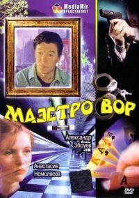 Maestro vor - Vladimir Shamshurin, Kiselev Boris, Shteynbah Vladimir, Vladislav Romanov, Skripicyn Mihail, Tamara Semina, Aleksandr Zbruev
