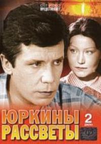 YUrkiny rassvety (2 DVD) - Igor Ilinskij, Mark Fradkin, Gennadiy Korolkov, Nina Sazonova, Valeriy Ryzhakov, Mihail Golubovich, Nikolay Timofeev