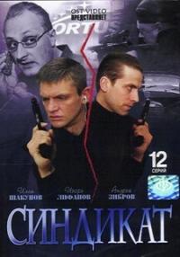 Sindikat (12 serij) - Aleksey Lebedev, Andrey Sigle, Mihail Smolyanickiy, Andrey Scherbinin, Aleksandr Ustinov, Dmitrij Svetozarov, Igor Lifanov
