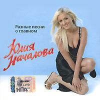 Yuliya Nachalova. Raznye pesni o glavnom - Yuliya Nachalova