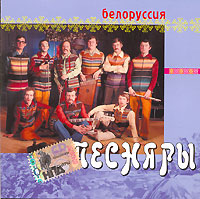 Pesnyary. Belorussiya - VIA